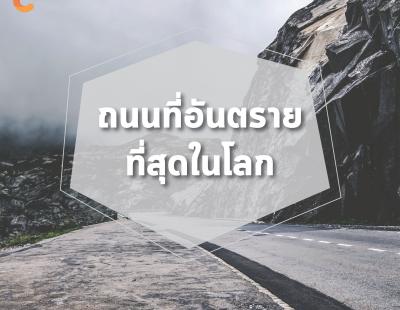 ถนนที่อันตรายที่สุดในโลก