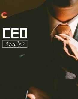 CEO คืออะไร