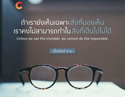 ถ้าเรายังเห็นเฉพาะสิ่งที่มองเห็น เราคงไม่สามารถทำในสิ่งที่เป็นไปไม่ได้