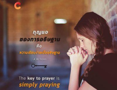 ความเรียบง่ายเมื่ออธิษฐาน