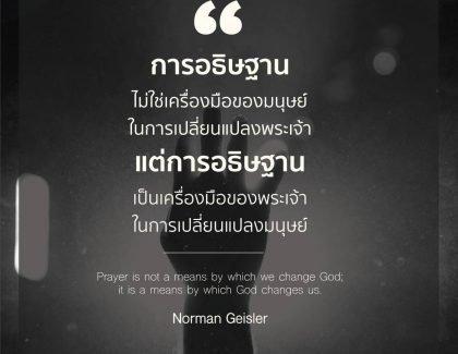 การเปลี่ยนแปลงมนุษย์