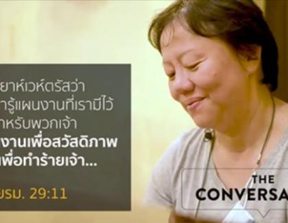THE CONVERSATION EP.13 - หน่อย วิลดา กับเรื่องราวความรักของพระเจ้า การฝ่าฟันพายุแห่งโรคร้าย