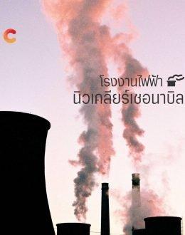 โรงงานไฟฟ้านิวเคลียร์เชอนาบิล