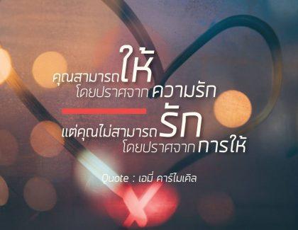 ความรัก การให้
