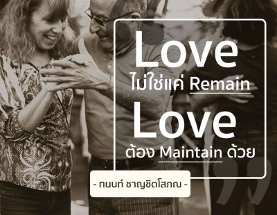 Love ต้อง Maintain