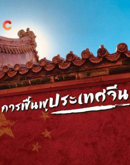 การฟื้นฟูประเทศจีน