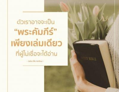 พระคัมภีร์เพียงเล่มเดียว