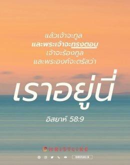 พระเจ้าจะทรงตอบ