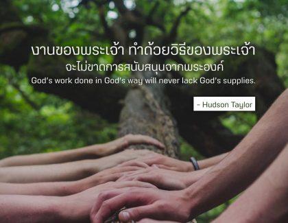 งานของพระเจ้า