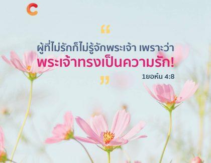 พระเจ้าทรงเป็นความรัก