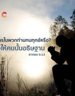จงให้คนนั้นอธิษฐาน