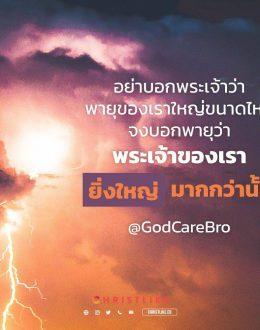 พระเจ้าของเรายิ่งใหญ่มากกว่านั้น