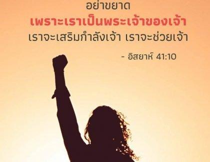 เราเป็นพระเจ้าของเจ้า