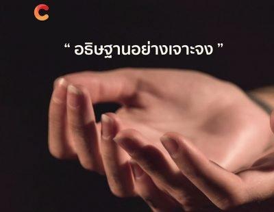 อธิษฐานอย่างเจาะจง